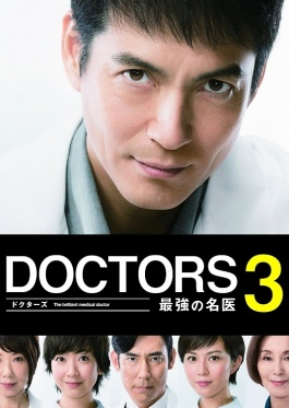 image of drama Doctors 3 (2015) [JDRAMA]